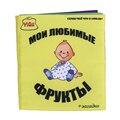 Idioma ruso Libro de Paño Del Bebé Educación Temprana Práctica de Lectura Libro de Tela con La Familia & fruit Niños Anti-desgarro Libro FCI #