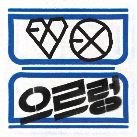 EXO FIRST ALBUM VOL 1 - XOXO (KISS VER) REPACKAGE  RELEASE DATE 2013.08.06  KPOP mb barbell atlet 22 5кг