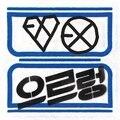 EXO FIRST ALBUM VOL 1 - XOXO (KISS VER) REPACKAGE  RELEASE DATE 2013.08.06  KPOP