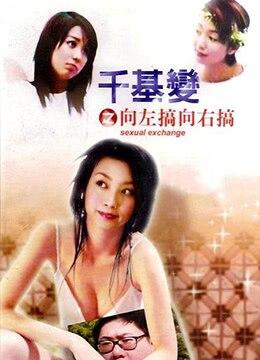 《千基变》2003年香港喜剧电影在线观看