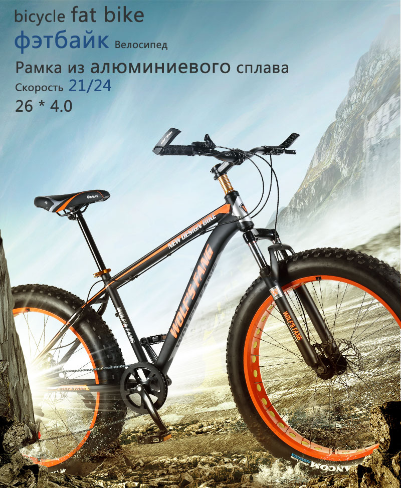 HTB17ttnXwmH3KVjSZKzq6z2OXXae wolf's fang Mountain Bike 21/24Speed bicycle Cross-country Aluminum Frame 26x4.0 Fat bike Snow road bicycles Spring Fork Unisex