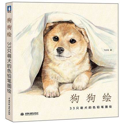 где купить Cartoon Dog drawing books Sketch Pencil Painting Techniques  Chinese art book Animal color pencil painting textbook по лучшей цене