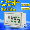 Leistungsfaktor korrektur controller YGDJP 11A/17B Optoelektronische Kantensteuerung System Automatische Korrektur Controller Brand Neue-in Kabelaufwicklung aus Verbraucherelektronik bei