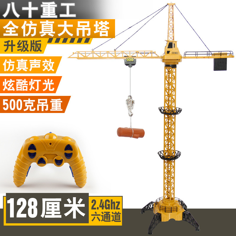 rc crane 2.4G remote control simulation sound effect 6 channel toy tower crane engineering vehiclerc crane 2.4G remote control simulation sound effect 6 channel toy tower crane engineering vehicle