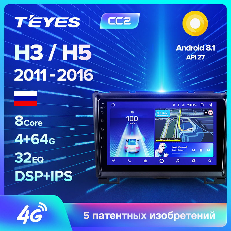 TEYES CC2 For Haval H3 H5 2011-2016 Car Radio Multimedia Video Player Navigation GPS Android 8.1 No 2din 2 Din Dvd