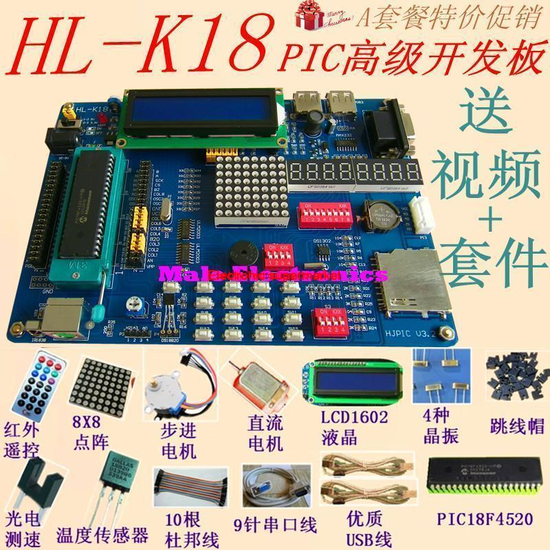 PIC for PIC experimental development board board K18 luxury package with A video tutorial PIC microcontroller