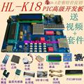 PIC for PIC experimental development board / board K18 luxury package with A video tutorial PIC microcontroller learning board
