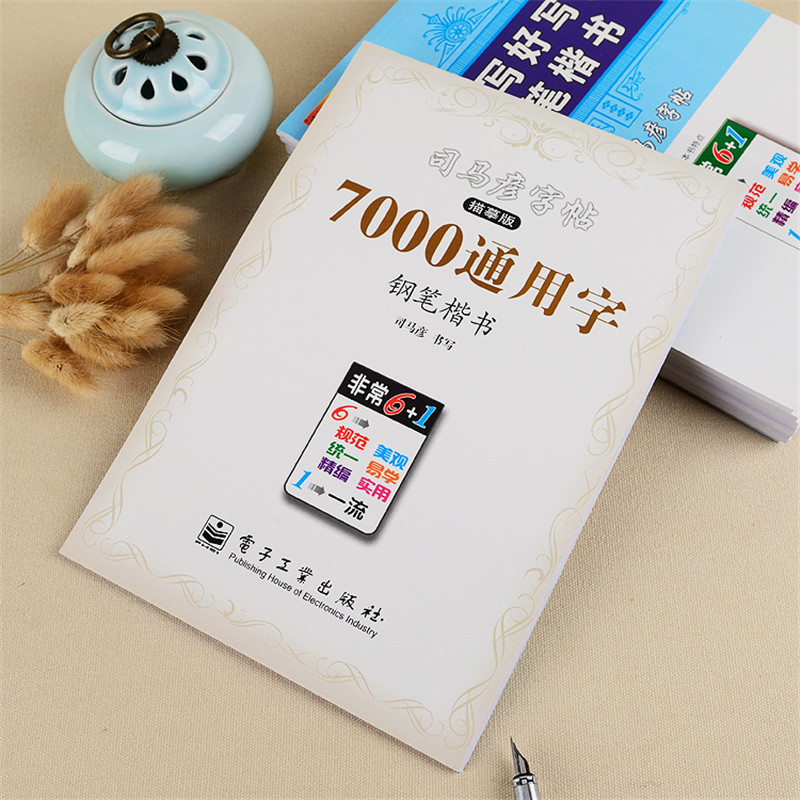 Sima Yan Pen Pencil regular script copybook :7000 Chinese common characters Chinese Copybooks Practice Book for beginnersSima Yan Pen Pencil regular script copybook :7000 Chinese common characters Chinese Copybooks Practice Book for beginners