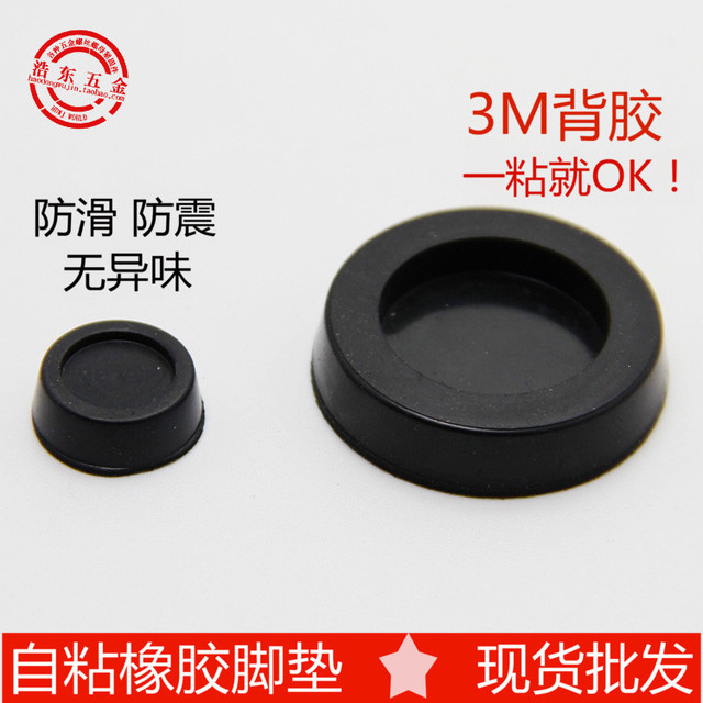 rubber foot pads for chairs white table black appliance chassis self adhesive furniture 3m non slip earthquake ottomans xr