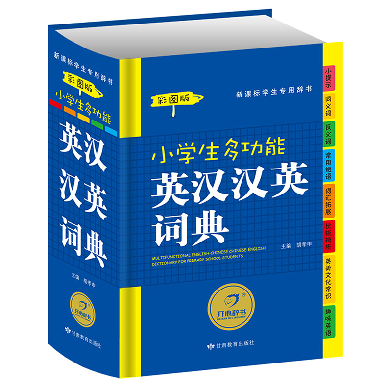 1 PCS Primary School Students Multi-functional Chinese English Dictionary learning Language Tool Books for children chinese language learning book a complete handbook of spoken chinese 1pcs cd include