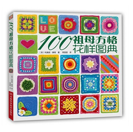 Grandmother Grid Pattern 100 Knitting Book