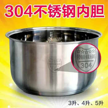 5L SUS rice cooker tank for intelligent control rice cookers pot stainless steel inner tank energy gathering tank - DISCOUNT ITEM  5% OFF All Category