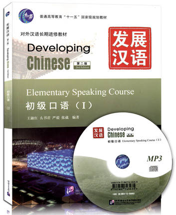 Developing Chinese: Elementary Speaking Course 1 (2nd Ed.) (w/MP3) (Chinese Edition) For hanzi Learner chinese english textbook developing chinese intermediate speaking course i with mp3 learing chinese character books