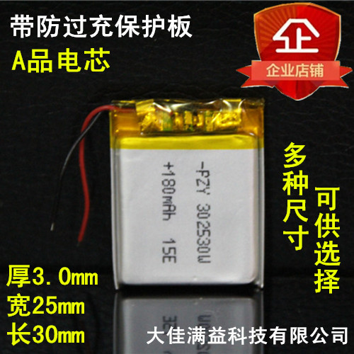 Ling Du recorder BL330 BL950 universal rechargeable 3.7V <font><b>302530</b></font> polymer lithium battery 180Mah Rechargeable Li-ion Cell image