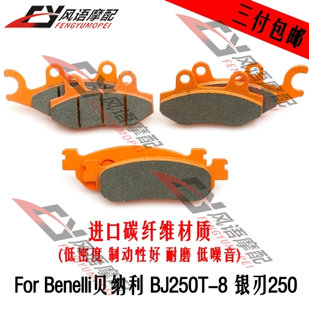 For Benelli 250 BJ250T-8 silver blade carbon fiber 2pairs front and 1pair rear brake pads yandex w205 amg style carbon fiber rear spoiler for benz w205 c200 c250 c300 c350 4door 2015 2016 2017