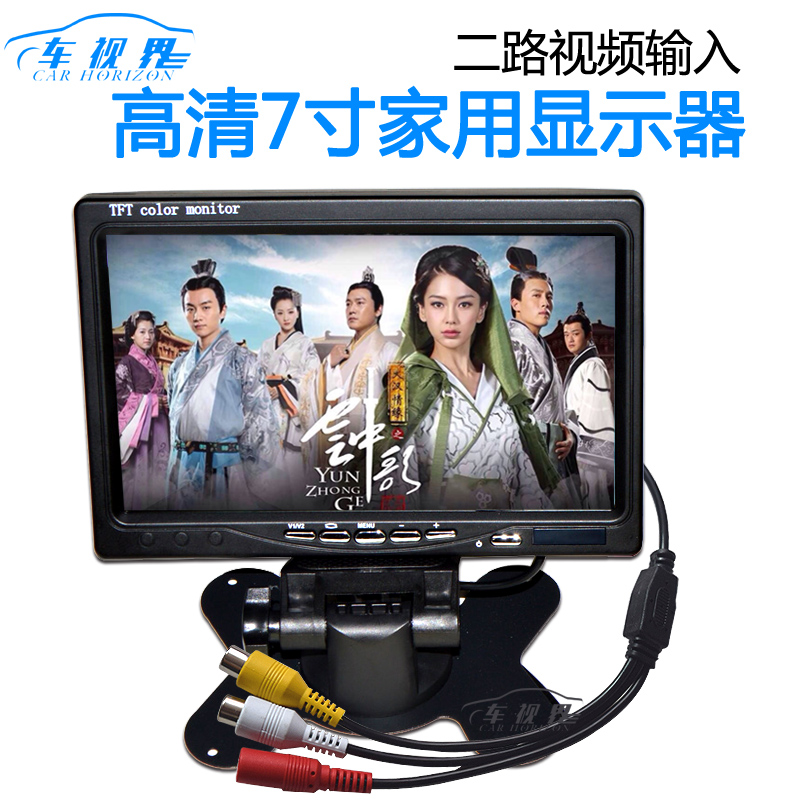 7 Inch Monitor TFT LCD 800*480 Color 16:9 Screen 2 Way AV Video Input For Rear View Backup Reverse Camera DVD VCD DC 12V 7 inch digital color hd tft lcd monitor screen 2 video input black for car rear view backup camera dvd vcr gps tv