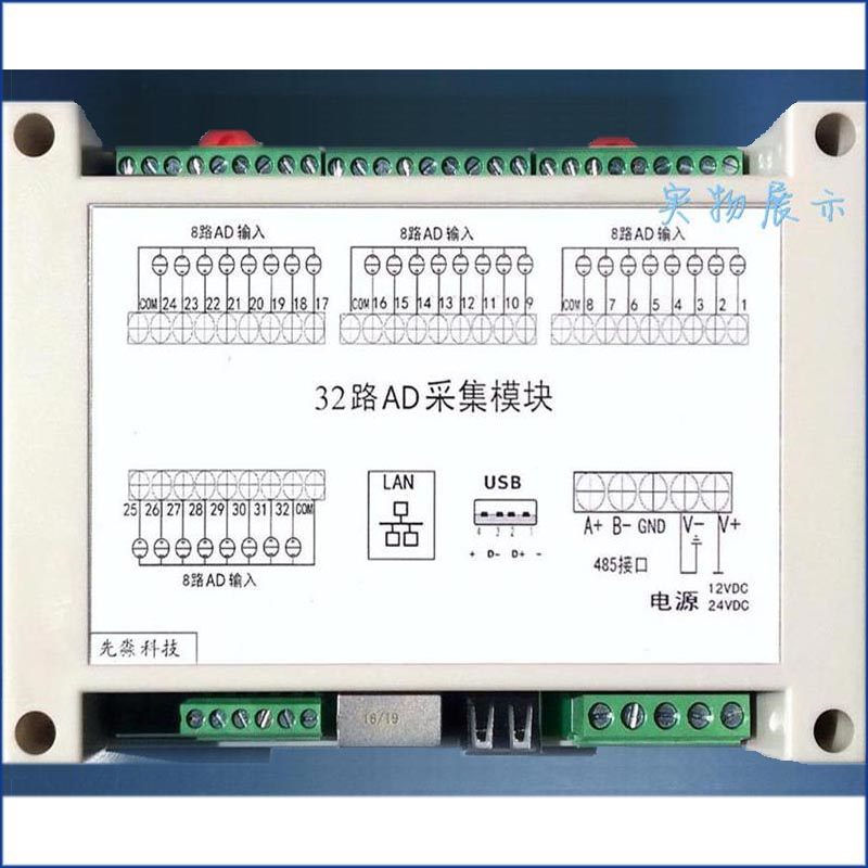 32AD Analog Data Acquisition Module Network Port/USB/Isolation 485/Modbus TCP Ethernet King32AD Analog Data Acquisition Module Network Port/USB/Isolation 485/Modbus TCP Ethernet King