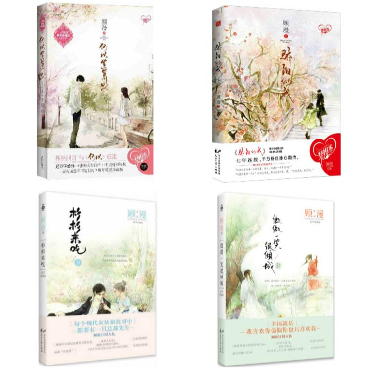 Office & School Supplies Booculchaha Twentine Chinese Touching Love Novels dahuoji Yu Gongzhuqun