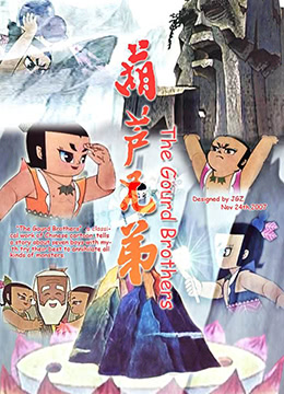 《葫芦兄弟》1986年中国大陆儿童,动画动漫在线观看