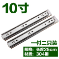One Pair 10inch 304 stainless steel Drawer Slide and Runners with Steel Ball Bearings Slide Rails 3 Section No Rust Track