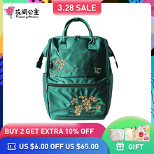 Купить с кэшбэком Flower Princess 2019 Green Floral Embroidery Nylon Backpack Women High School Travel Bags Teenage Girls Ladies Mochila Mujer