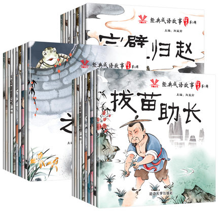 30 Books Chinese Classic Idiom Story Book With Traditional Chinese Ink-wash Painting Kids Enlightenment Books Pin Yin Picture