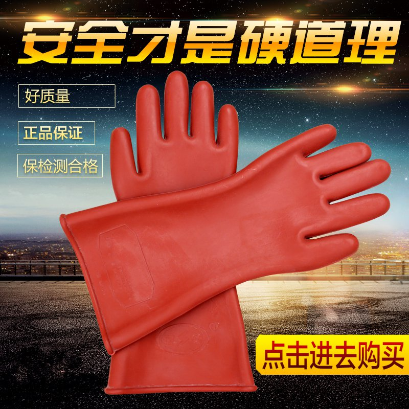 12kv high voltage insulated gloves electrician Double An Lao Bao Fang electric live working rubber gloves free shipping insulated gloves electric gloves 5kv anti live live work high pressure live work labor protection protective rubber gloves