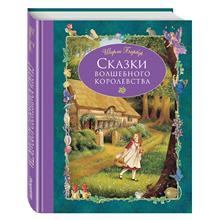 Сказки волшебного королевства (Ширли Барбер, 978-5-699-93527-7, 112 стр., 0+)