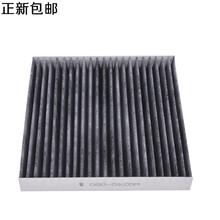 forDongfeng Fengshen S30 air conditioning filter H30 A60 square lattice air filter maintenance accessories