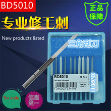 Trimming knife Deburring plane scraper 10PCS  BD5010+1PCS SC1300