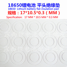 18650 lithium battery flat insulating mat white cardboard pad