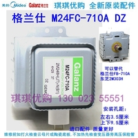 Galanz microwave oven magnetron microwave M24FC 710A new original authentic accessories head