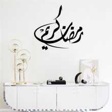 Arabic Quotes Wall Stickers Islamic Rooms Decorations 556. Diy Vinyl Home Decals Quran Mosque Mural Art Poster