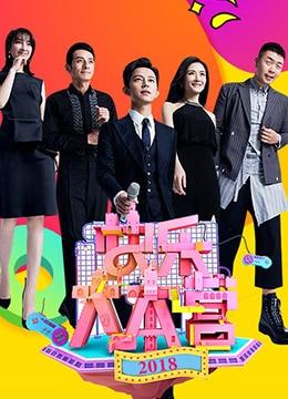 《快乐大本营[2018]》1997年中国大陆脱口秀综艺在线观看