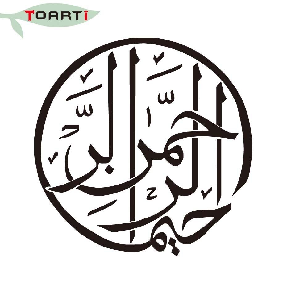1515cm Allah Symbol God Islam Arabic Muslim Car Truck Auto Window