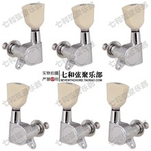 Retro full enclosed folk guitar tuning peg string winder creamy white handle silvery body 3 left and 3 right as 1 set