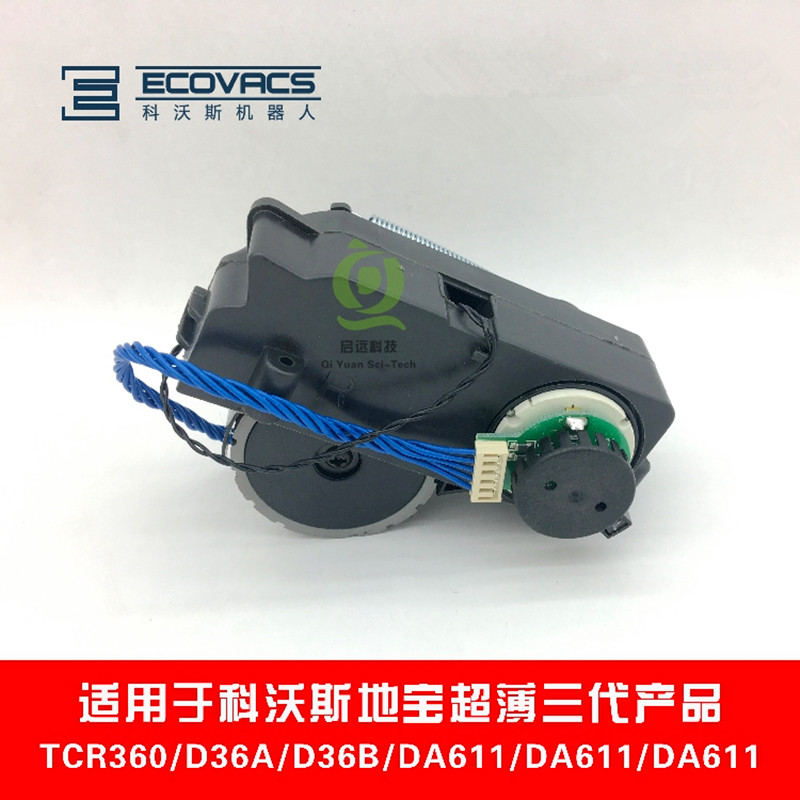 For  Ecovacs Deebot TCR360 D36A-LS D36B-LP DA611-SH DA611-CW DA611-SE Slim three generations drive wheel vacuum cleaner parts декор для дома beautiful d sh ng b i