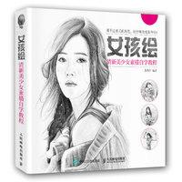 中国色鉛筆スケッチ画ブック新鮮なと美少女自習チュートリアル描画アートブック