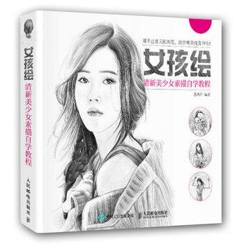 Libro de pintura de lápiz de color chino, libro de dibujo fresco y ...