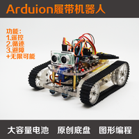 The Smart Car Track Robot Obstacle Avoidance Tracking Vehicle Inspection Robot Learning Board Kit