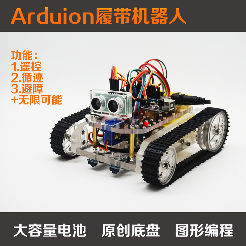 The Smart Car Track Robot Obstacle Avoidance Tracking Vehicle Inspection Robot Learning Board Kit 51 single chip microcomputer intelligent tracking obstacle avoidance car 51 smart car kit diy infrared smart car production