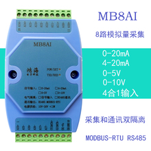 4-20mA 0-5V 0-10V 0-20mA analog input acquisition module MODBUS RTU RS485