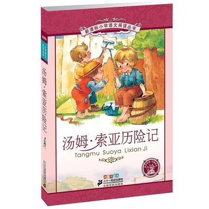[Kid Book][Chinese,Pinyin]Primary School Reading Series:Adventures of Tom Sawyer ...