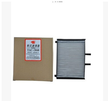 STARPAD For Mitsubishi Galant Cabin Air Filter Baowang air conditioning filter air conditioning grid 3 Free Shipping