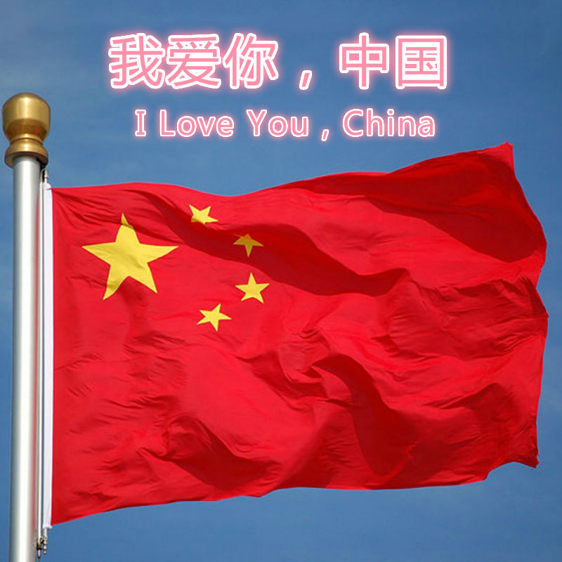 i m proud of china i love china 90 150cm chinese flag polyester flag banner for festival home decoration chinese flag polyester flagflags polyester aliexpress us 2 79 11 off i m proud of china i love china 90 150cm chinese flag polyester flag banner for festival home decoration chinese flag polyester
