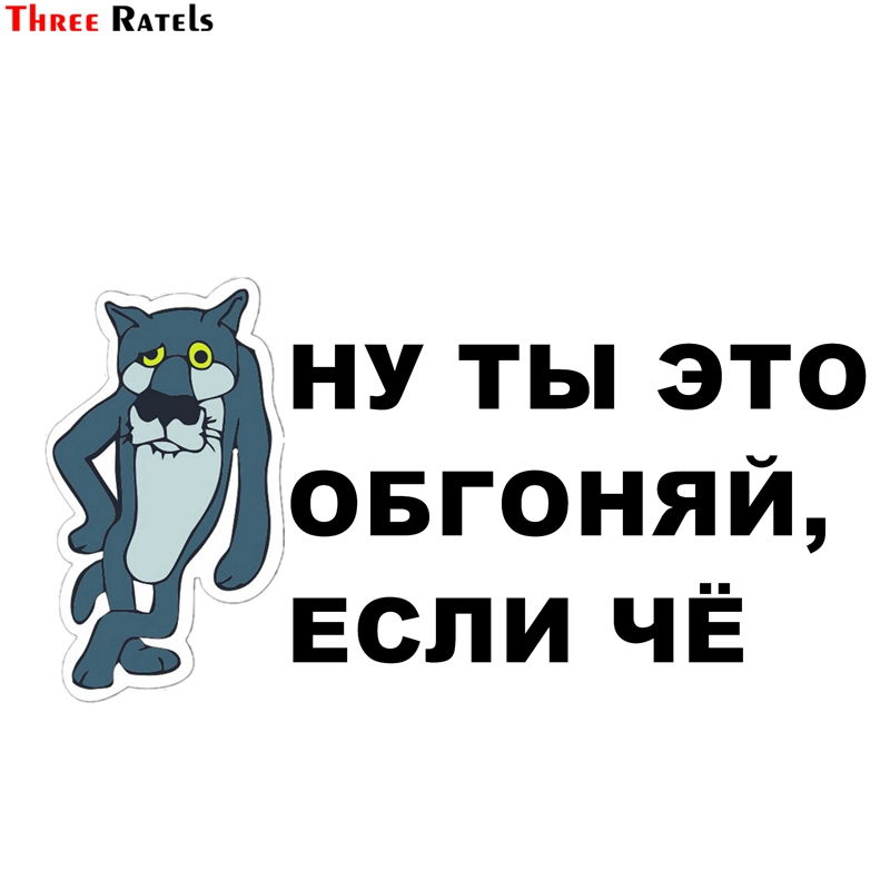 Three Ratels TZ-1233 12.5*24.1cm 1-4 Pieces Car Sticker Well, You Overtake If Anything Funny Car Stickers Decals
