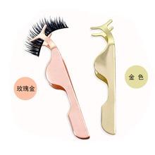 3D Magnetic Eyelash Extension Tweezers