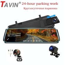 лучшая цена TAVIN Night Vision Dash cam 10 inch touch screen Rearview Mirror Car dvr Dual lens Full HD 1080P Video Recorder Auto DVRs Camera