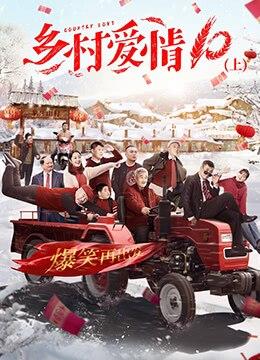 《乡村爱情协奏曲(上)》2018年中国大陆剧情,喜剧电视剧在线观看