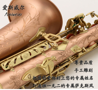 Sachs Love Swire Instrument Leopard Alto Saxophone Carved Lettering Personality Customization